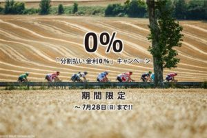 7月1日(土)~28日(日)まで『夏の、分割払い無金利キャンペーン開催!』を開催しています。