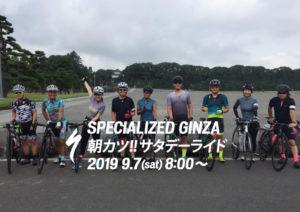 9/7 (土) スペシャライズド銀座「朝カツ!」