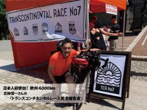 日本人初参加、欧州 4,000km 忠鉢信一さんの「トランスコンチネンタルレース完走報告会」