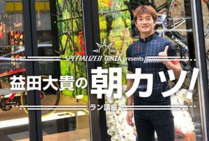 スペシャライズド銀座「朝カツ!」企画 8/22