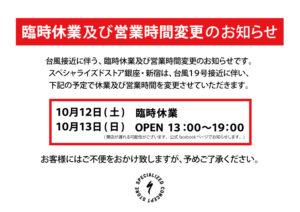 台風接近に伴う、「臨時休業」及び「営業時間変更」のお知らせです。