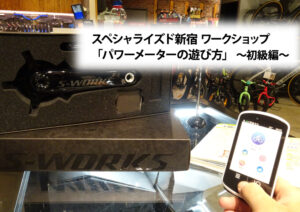 11月24日(日) 開催!ストア新宿「パワーメーターの遊び方」~初級編~