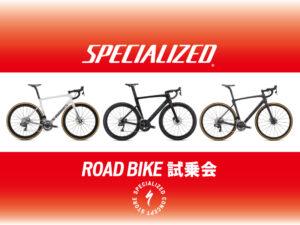 SPECIALIZED 「ロードバイク試乗会」開催!!
