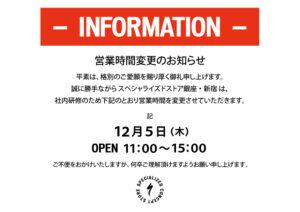 営業時間変更のお知らせ。12月5日(木)