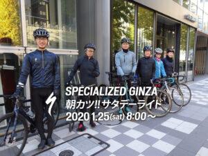 1月25日(土) スペシャライズド銀座 発着「朝カツ!!」