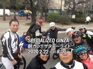 2月22日(土) スペシャライズド銀座 発着「朝カツ!!」