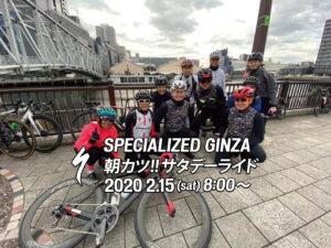 2月15日(土) スペシャライズド銀座 発着「朝カツ!!」