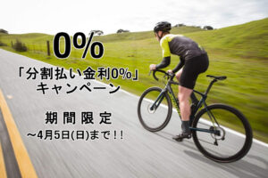 【期間延長】4月5日(日)まで『春の、分割払い無金利キャンペーン開催!』を開催しています。