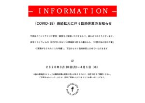 (COVID-19)感染拡大に伴う臨時休業のお知らせ