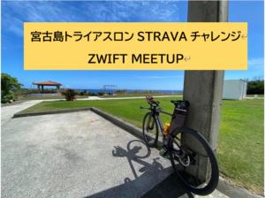 4/18,19開催 宮古島トライアスロンSTRAVAチャレンジ  バイクパート Zwift meetup