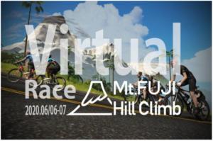 6/7(日)Virtual Mt.Fuji Hill Climbに共に挑戦しましょう!