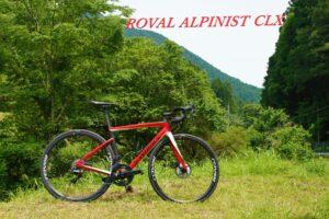 ROVAL Alpinist CLX 新たなクライミングホイールです