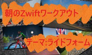 6/21(日)開催 朝のZwift テーマライド