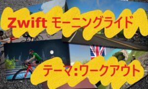 6/14(日)開催Zwift モーニングライド