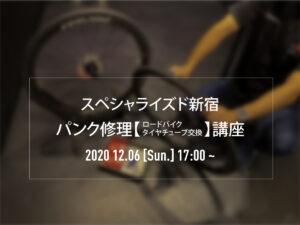 12月6日(日)開催! パンク修理講座のご案内