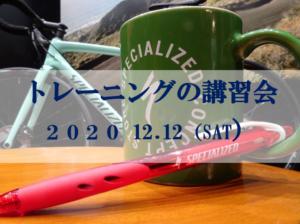12月12日(土) 開催! 冬を有意義に過ごすトレーニングの講習会のご案内