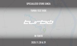 11月28日、29日開催 スペシャライズド銀座発着「TURBO試乗ライド」