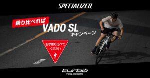 乗り比べれば Vado SL キャンペーン 開催!