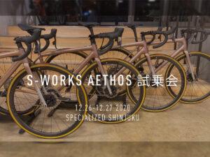 12/26・12/27「S-WORKS Aethos試乗会」開催!