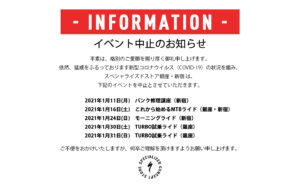 [COVID-19]感染拡大に伴い、ライドイベント及びワークショップ中止のお知らせ
