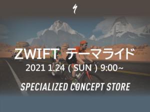 1/24(日)開催 朝のZwift テーマライド