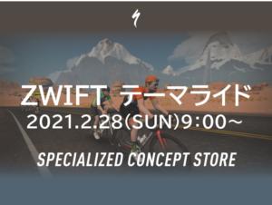 2/28(日)開催 朝のZwift テーマライド