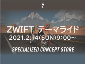 2/14(日)開催 朝のZwift テーマライド