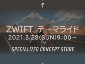 3/28(日)開催 朝のZwift テーマライド
