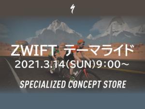 3/14(日)開催 朝のZwift テーマライド