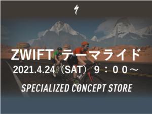 4/24(土)開催 朝のZwift テーマライド