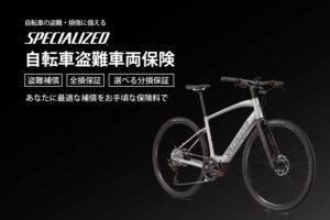 SPECIALIZED 自転車盗難車両保険が登場!
