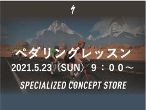 5/23(日)開催 朝のZwift ペダリングレッスン <日程変更>