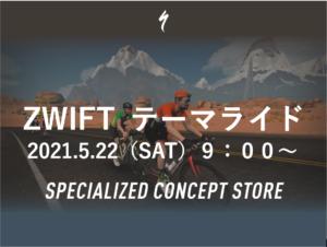 5/22(土)開催 朝のZwift テーマライド