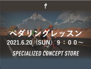 6/20(日)開催 朝のZwift ペダリングレッスン