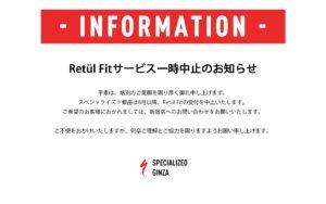 【銀座店】Retül Fitサービス一時中止のお知らせ